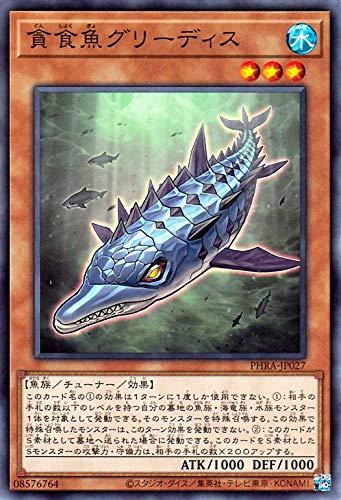 貪食魚グリーディス ノーマル 遊戯王 ファントム・レイジ phra-jp027