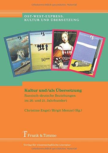 Kultur und/als Übersetzung.: Russisch-deutsche Beziehungen im 20. und 21. Jahrhundert (Ost-West-Express. Kultur und Übersetzung)