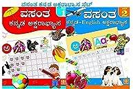 Kannada Aksharaabhyaasa (Set Of 2 Books)