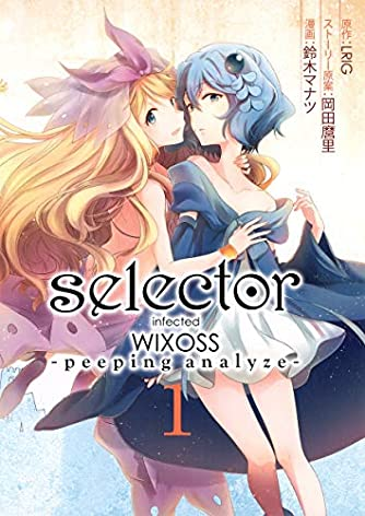 selector infected WIXOSS -peeping analyze- 1 (ヤングジャンプコミックス)