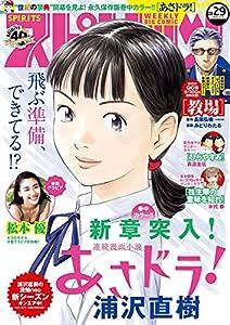 週刊ビッグコミックスピリッツ 12巻 表紙画像