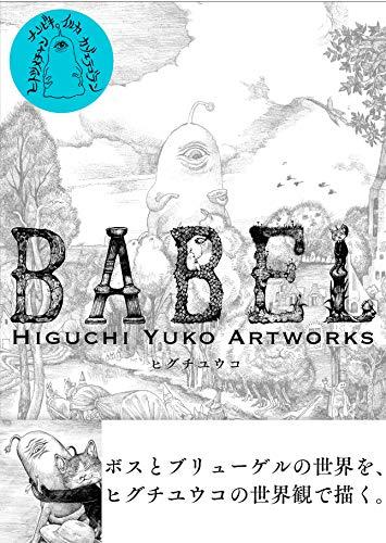 BABEL Higuchi Yuko Artworks 通常版の詳細を見る