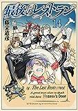 最後のレストラン 14巻: バンチコミックス