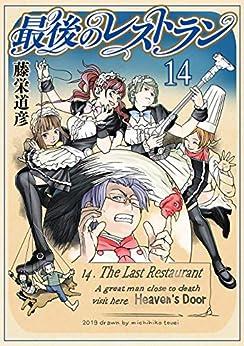 [藤栄道彦]の最後のレストラン 14巻: バンチコミックス