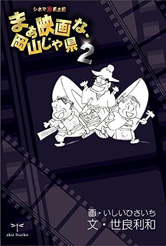 まぁ映画な、岡山じゃ県〈2〉―シネマ珍風土記