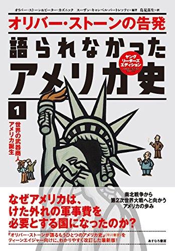 1世界の武器商人アメリカ誕生 (語られなかったアメリカ史)