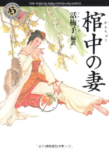 棺中の妻 (角川ホラー文庫)の詳細を見る