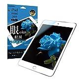 iPad mini 2019/iPad mini 4 保護フィルム 「SHIELD・G HIGH SPEC FILM」 高透明・ブルーライトカット