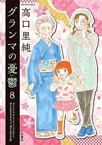 グランマの憂鬱(8) (ジュールコミックス)