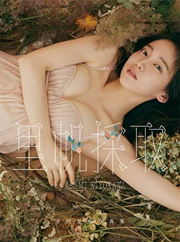 吉岡里帆写真集 『里帆採取 by Asami Kiyokawa』