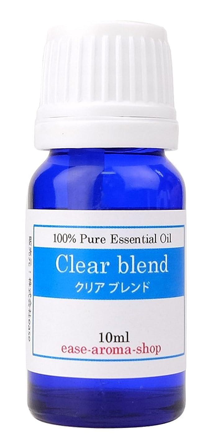 安いです有益な趣味ease アロマオイル エッセンシャルオイル クリアブレンド 10ml(レモングラス?ユーカリペパーミント?ライムほか)