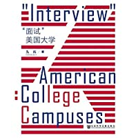 Interview American University(Chinese Edition)