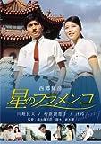 星のフラメンコ [DVD] image