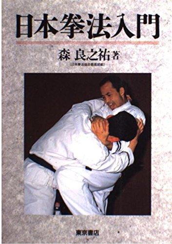 日本拳法入門