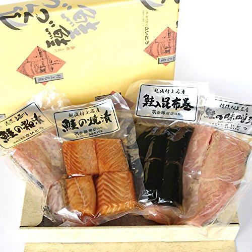 【お歳暮】新潟村上の鮭ギフト 鮭ざんまい4点セット(鮭入り昆布巻/鮭の焼き漬け/鮭の味噌漬け/鮭の粕漬け)