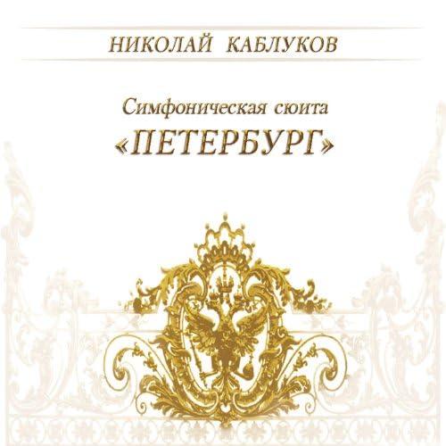 Николай Каблуков