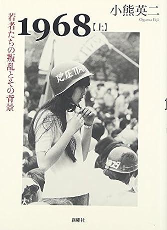 1968〈上〉若者たちの叛乱とその背景