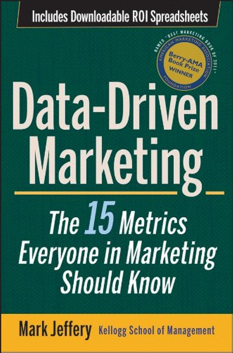 じゃないレンド哲学者Data-Driven Marketing: The 15 Metrics Everyone in Marketing Should Know (English Edition)