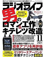 ラジオライフ2021年11月号
