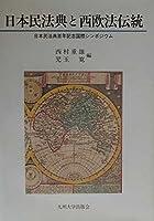 日本民法典と西欧法伝統―日本民法典百年記念国際シンポジウム