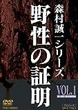 野性の証明 VOL.1[DVD]