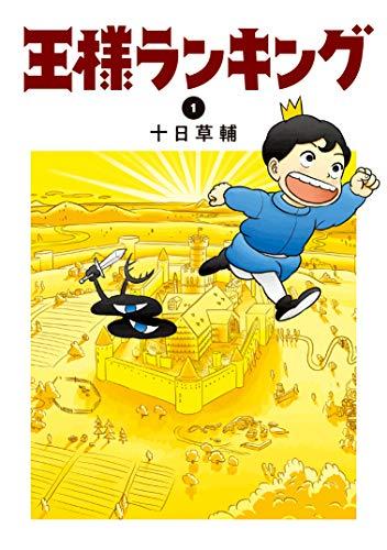 王様ランキング 1 (ビームコミックス)_0