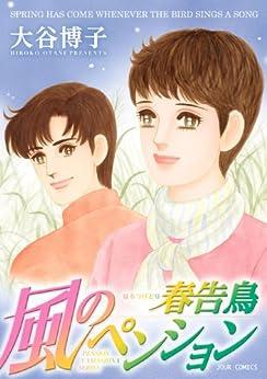 [大谷博子]の風のペンション 春告鳥 ペンションやましなシリーズ (ジュールコミックス)
