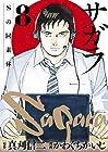 サガラ~Sの同素体~(8) (モーニングコミックス)