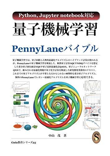量子機械学習  PennyLaneバイブル