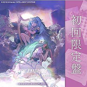 ファイアーエムブレム 風花雪月 オリジナル・サウンドトラック 初回限定盤