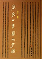 Bamboo Text in Han Dynasty by Zhang Jiashan(Hardcover) (Chinese Edition)