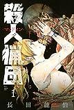 殺人猟団 -マッドメン-(1) (マガジンポケットコミックス)