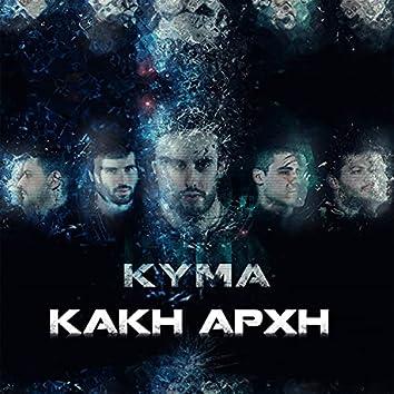 Kaki Archi