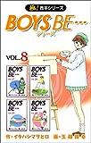 【極!合本シリーズ】 BOYS BE…シリーズ8巻