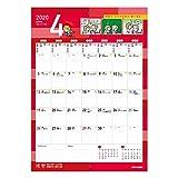 2020年(4月スタート)ノート型壁掛けカレンダー「嫁好みな嫁暦」ウイークリータイプ
