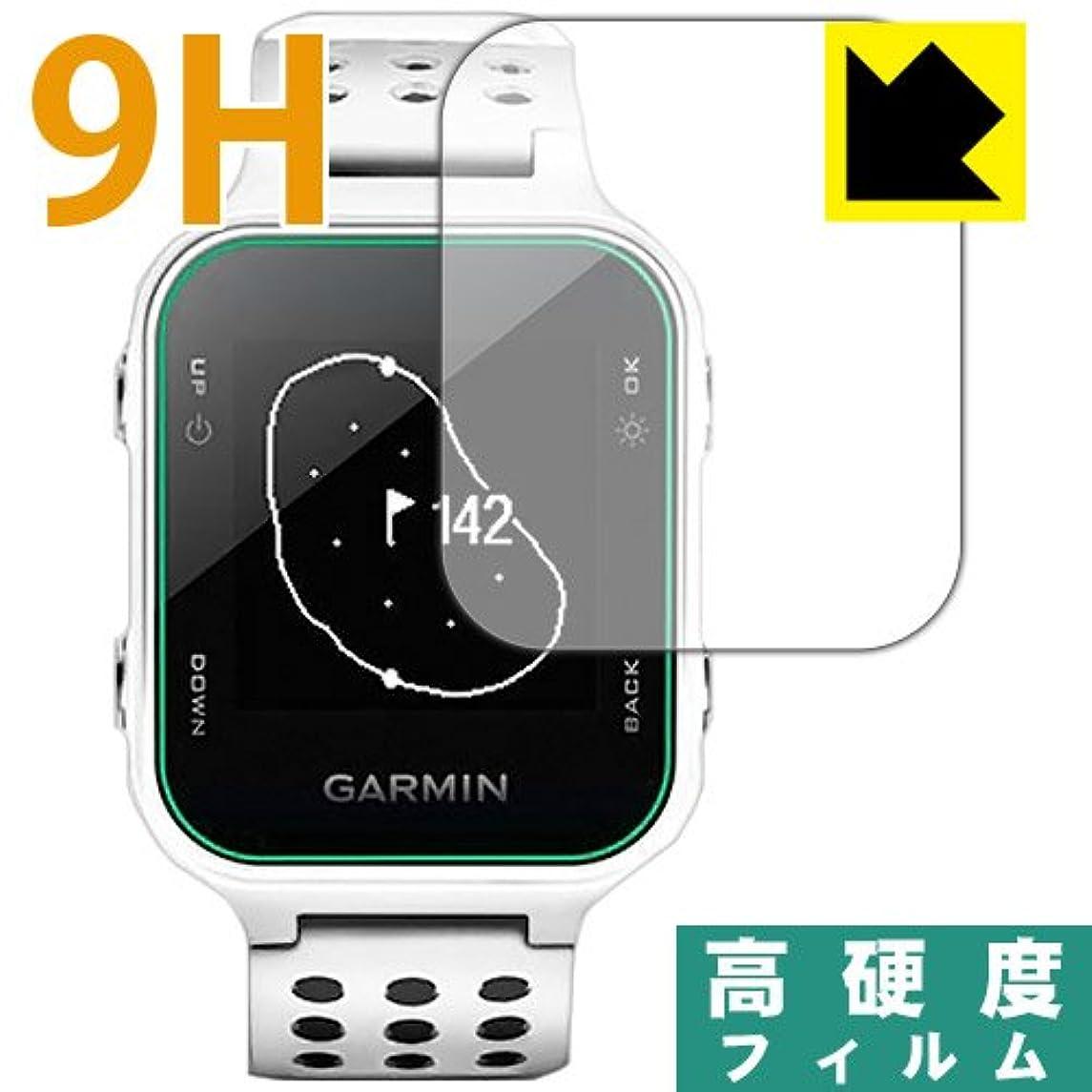 ホイップ尋ねる空PDA工房 GARMIN Approach S20J 9H高硬度[光沢] 保護 フィルム 日本製