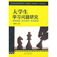 Research study of college students(Chinese Edition)