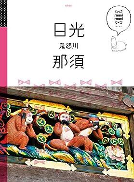 マニマニ 日光那須鬼怒川(2020年版)