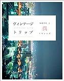 Japan vintage trip KURE note2 (Japanese Edition)