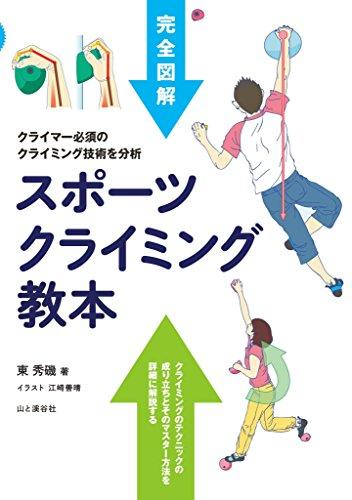 スポーツクライミング教本 | 東 秀磯 | 登山・ハイキング | Kindleストア | Amazon