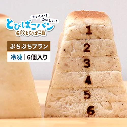 食パン 冷凍 お取り寄せ 冷凍パン とびばこパン 〜 Pain de Singe パンドサンジュ 〜 6段×6set トースト 人気 SNS映え 話題 ご褒美【 ぷちぷちブラン(全粒粉) 】
