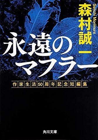 永遠のマフラー 作家生活50周年記念短編集 (角川文庫)