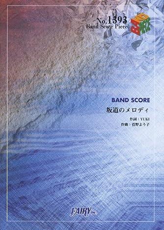バンドスコアピースBP1393 坂道のメロディ / YUKI (BAND SCORE PIECE)