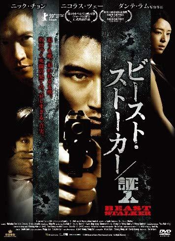 ビースト・ストーカー 証人 [DVD]