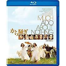から騒ぎ [AmazonDVDコレクション] [Blu-ray]