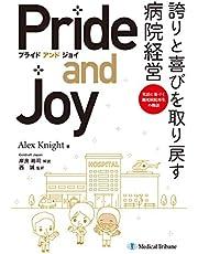 【Amazon.co.jp 限定】Pride and Joy プライド アンド ジョイ 誇りと喜びを取り戻す病院経営 (メディカルトリビューンブックス)