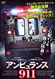 アンビュランス911[DVD]