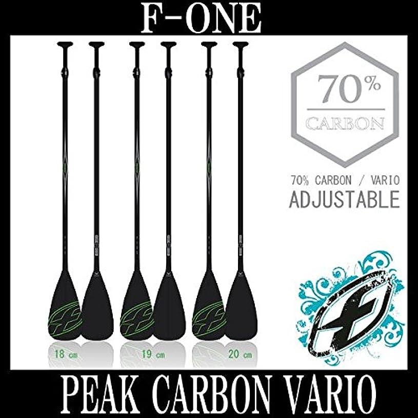 なるフォルダ従来のF-ONE パドル VARIO PEAK CARBON バリオピーク カーボン アジャスタブル スタンドアップパドルボード SUP 20cm