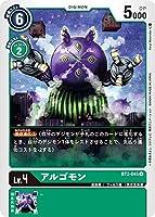 デジモンカードゲーム BT2-045 アルゴモン (U アンコモン) ブースター ULTIMATE POWER (BT-02)