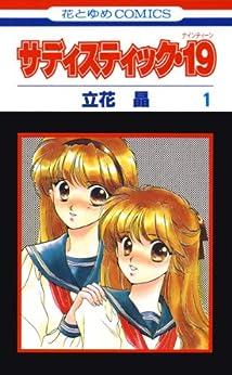 [立花晶]のサディスティック・19 1 (花とゆめコミックス)